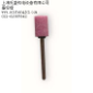小斧头陶瓷磨头MW0003 上海觅盛供